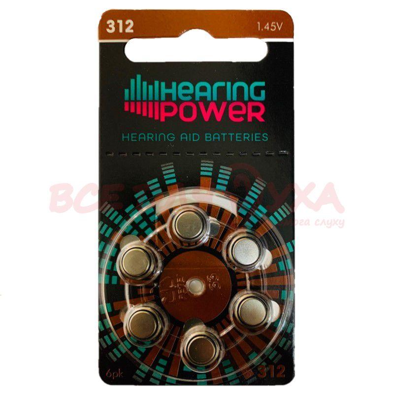 Батарейки для слуховых аппаратов Hearing Power 312, 6 шт.