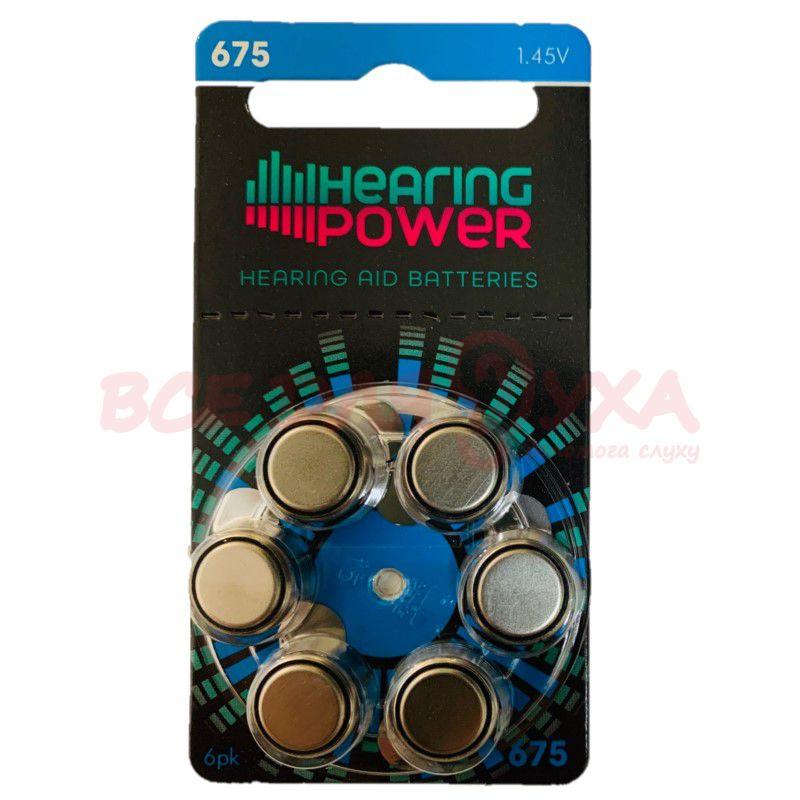 Батарейки для слуховых аппаратов Hearing Power 675, 6 шт.