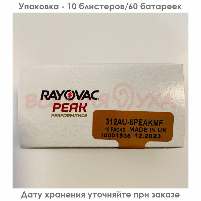 Батарейки для слуховых аппаратов Rayovac Peak 312, 6 шт.