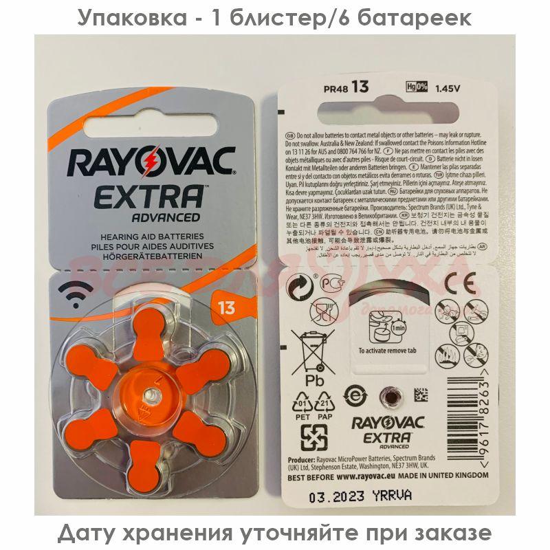 Батарейки для слуховых аппаратов Rayovac Extra Advanced 13, 6 шт.