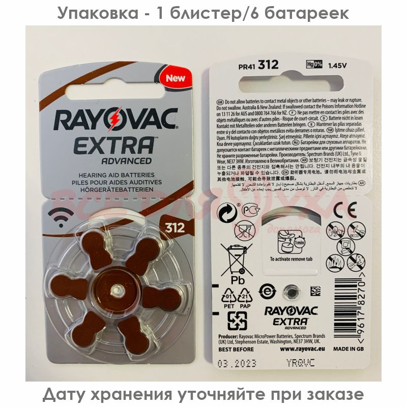 Батарейки для слуховых аппаратов Rayovac Extra Advanced 312, 6 шт.