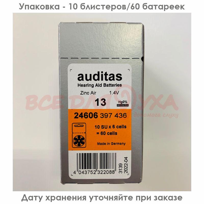 Батарейки для слуховых аппаратов Auditas 13, 6 шт.