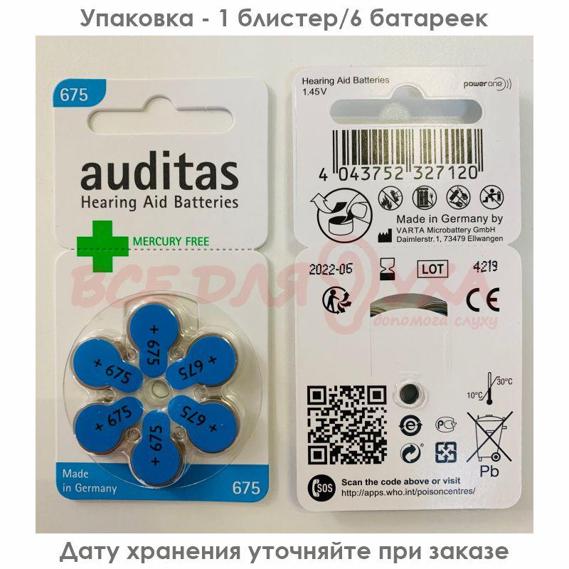 Батарейки для слуховых аппаратов Auditas 675, 6 шт.