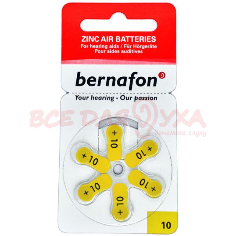Батарейки для слуховых аппаратов Bernafon 10, 6 шт.
