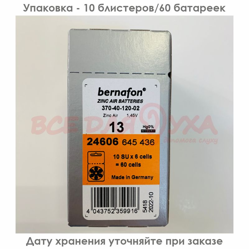 Батарейки для слуховых аппаратов Bernafon 13, 6 шт.