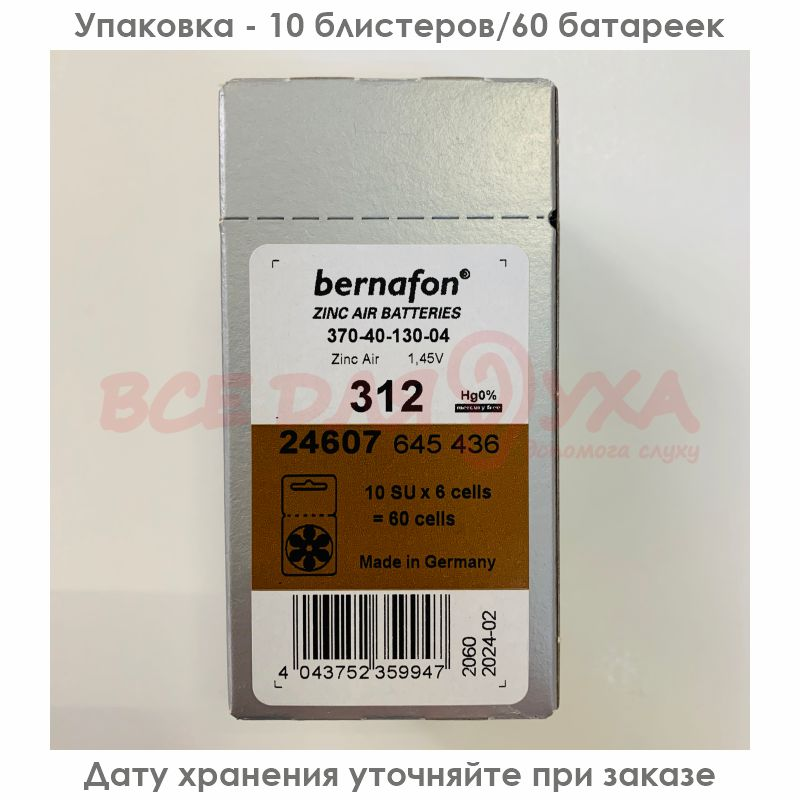 Батарейки для слуховых аппаратов Bernafon 312, 6 шт.