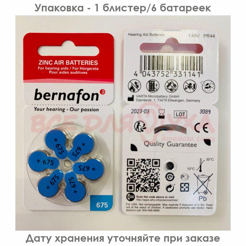 Батарейки для слуховых аппаратов Bernafon 675, 6 шт.