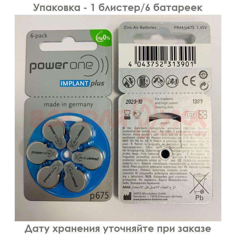 Батарейки для кохлеарного импланта Power One Implant Plus p675, 6 шт.